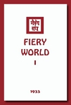 FIERY WORLD 1  (hardcover)